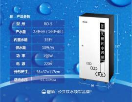 碧丽RO-800B 反渗透净水机