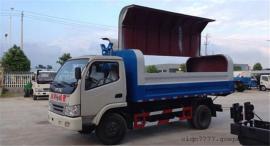密封shi自卸垃圾清运车 7方密封自卸垃圾车报价