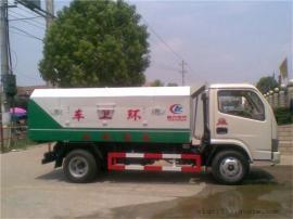 微型密封自卸式垃圾车 长安汽车自卸垃圾车