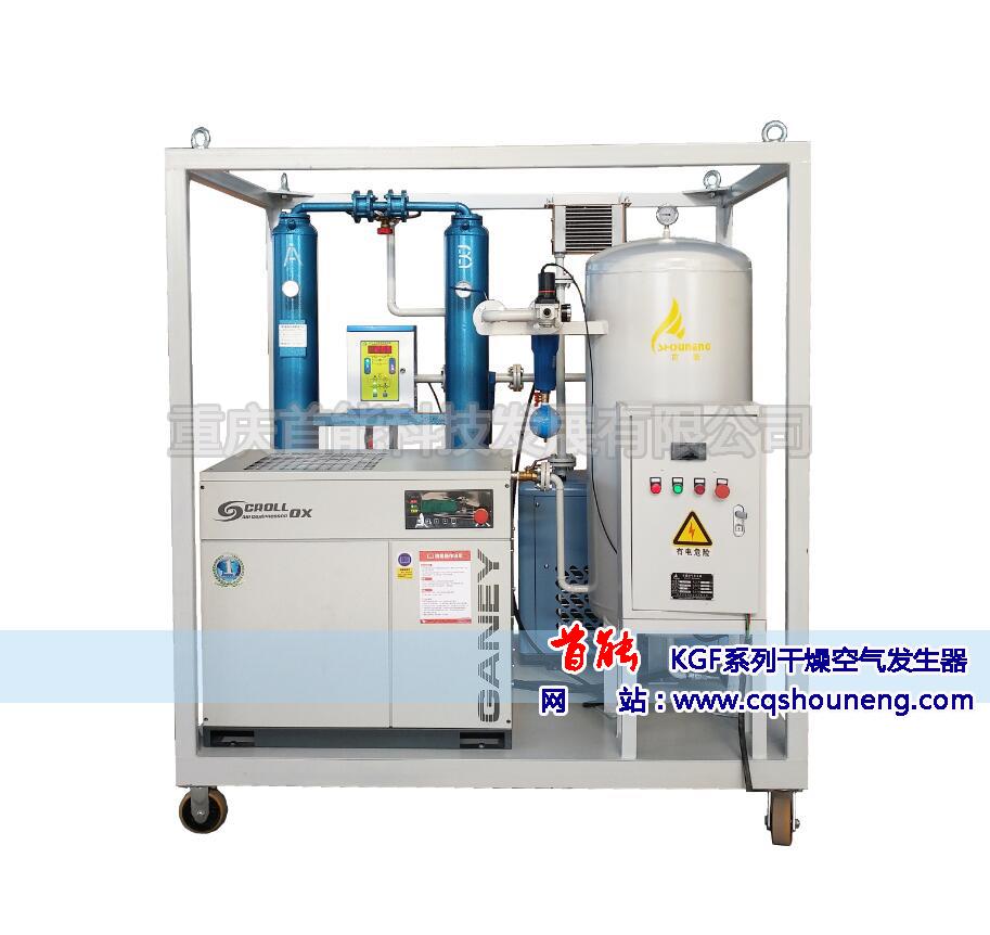 KGF干燥空气发生器