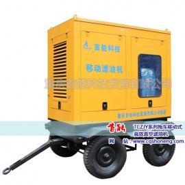拖车移动式真空滤油机
