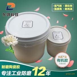 东臻科技高粘度陶瓷胶DZ121 通用型耐磨陶瓷片胶