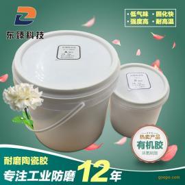 东臻科技DZ181黏合剂 耐老化耐高温韧性好耐磨陶瓷胶