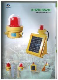 防爆航空闪光灯,太阳能障碍灯 LED太阳能防爆航空障碍灯