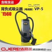 欧洁羿尔背负式吸尘器VP-5L机场影院专用价位