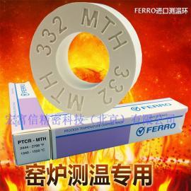 ferro福禄测温环窑炉测温环MTH1340-1250℃