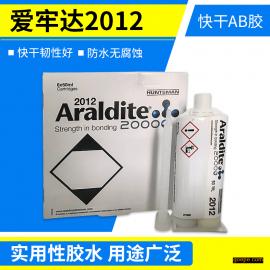 爱牢达2012多用途AB胶 快速固化 环氧树脂胶