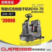 润丰五金城德国卡赫karcher洗地吸干机BD50/70价位