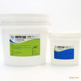 恒瑞特HRT8180中温结构胶 环氧树脂胶 双组分高强度AB胶