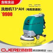 物业保洁常用欧洁T3*AH洗地机手推式 电瓶式洗地机价位