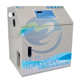 口腔医疗门诊污水处理设备使用方法
