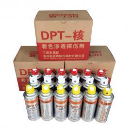DPT-核 核级套装着色渗透探伤剂 新美达着色探伤剂