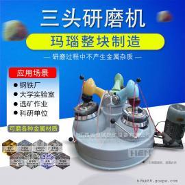 XPM三头研磨机〈多种物料同时制样磨细