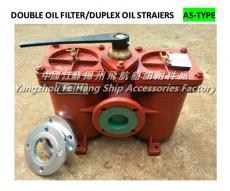 A80-0.25/0.16 CB/T425-94粗油滤器,双联粗油滤器