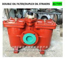 燃油分油机出口双联油滤器 AS80-0.18/0.13 CB/T425-94