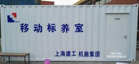 移动标准养护室