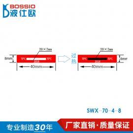 波仕欧 感温贴SWX-70-4-8铁路客车车辆专用70度40*8mm