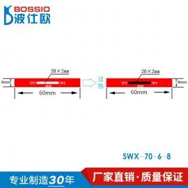 波仕欧 感温贴SWX-70-6-8铁路客车车辆专用70度60*8mm