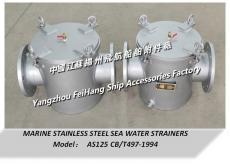 飞航高品质船用不锈钢粗水滤器AS125 CB/T497-199