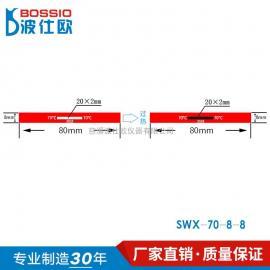 波仕欧 感温贴SWX-70-8-8铁路客车车辆专用70度80*8mm