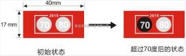 波仕欧 测温胶贴SW70-80铁路车辆段专用型70/80度40*17mm