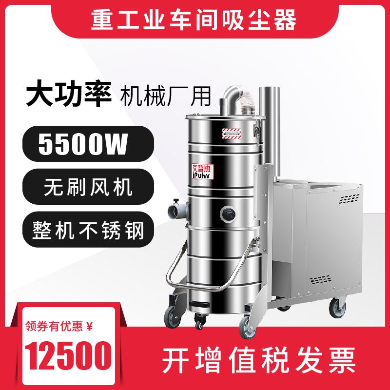 艾普惠工业吸尘器PH1050用于光学仪器厂吸取灰尘粉尘