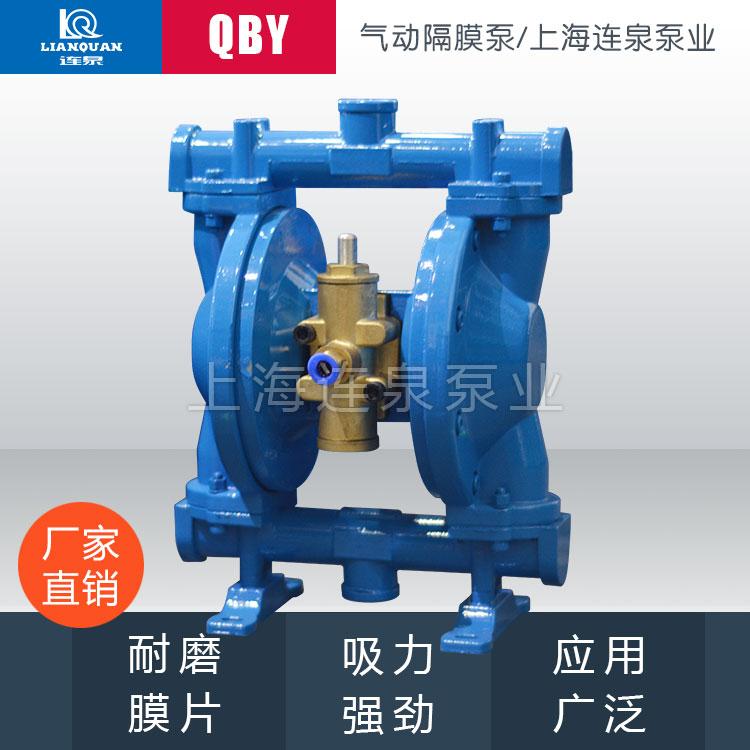 连泉现货质保 QBY-10不锈钢气动隔膜泵 气动隔膜泵QBY-15