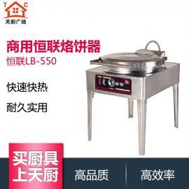 恒联LB-550电热烙饼机烤饼机千层饼机电饼铛烙饼机电饼档商用
