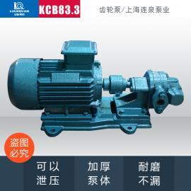 �B泉�F�大流量�油自吸泵/防爆油泵/柴油泵KCB-33.3�X�泵