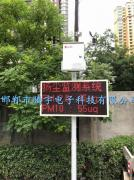 CCEP扬尘污染监测系统报价
