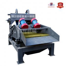 佳辉机械细沙回收脱水一体机 细沙收集机 泥沙分离机