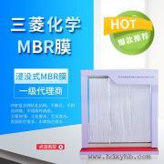 三菱化学MBR膜生物反应器 成熟的水处理技术60E0025SA