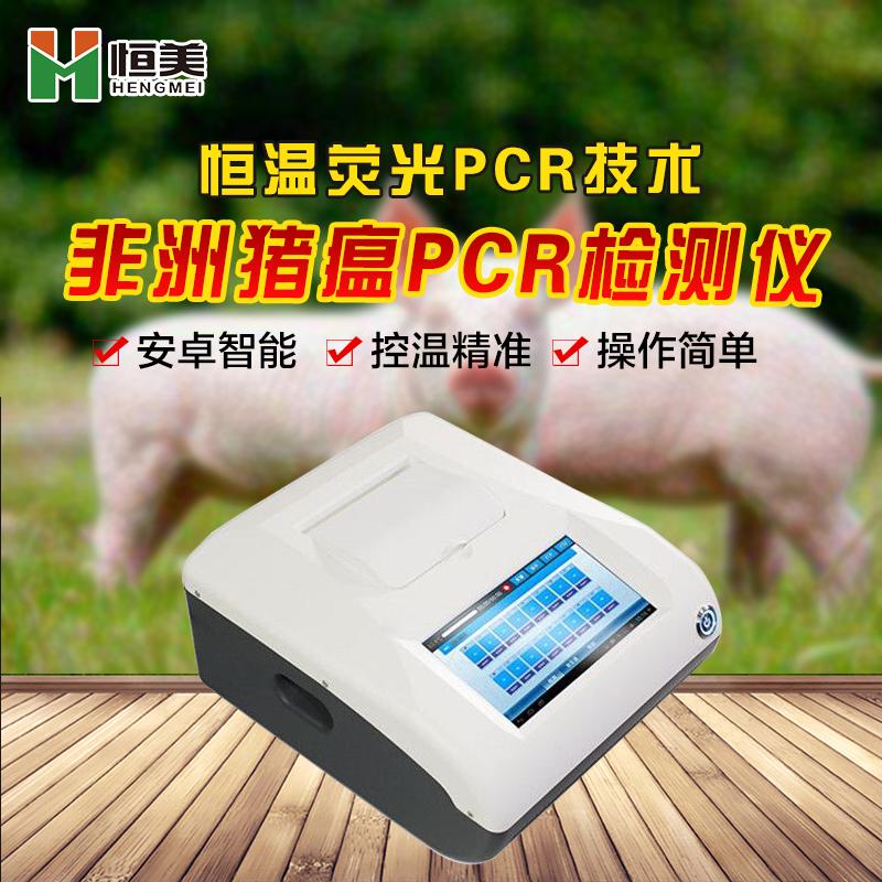 非洲猪瘟PCR检测仪品牌