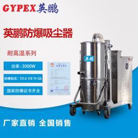 EXP1-55YP-30GW耐高�胤辣�吸�m器,��F�S防爆吸�m器3KW