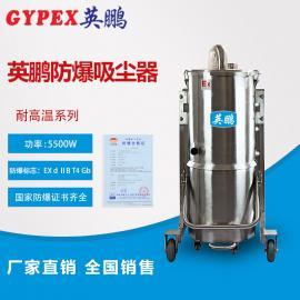 EXP1-55YP-55GW防爆吸�m器,耐高�胤辣�吸�m器定制