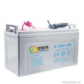 太阳能专用胶体蓄电池12V120AH家用光伏离网监控太阳能路灯电瓶