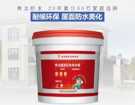 屋面防水涂料十大品牌 青龙屋面彩色防水胶
