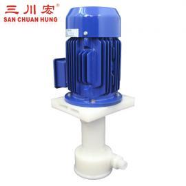 三川宏耐酸�A立式泵M氟塑料材�|��淋泵