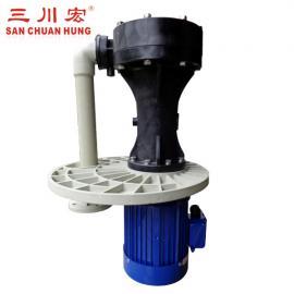 三川宏大�P耐腐�g立式泵P型耐酸�A��淋泵