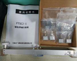飞泰 FTSCJ-1钢轨焊缝探伤扫查架