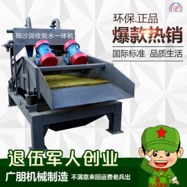 2030型脱水震动筛沙机 细沙回收脱水一体机 尾砂细沙废沙回收机