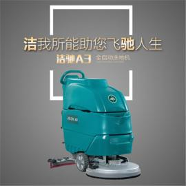 工厂车间刷地机 洁驰A3电瓶全自动超市手推式洗地机 自走洗地车