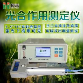 恒美便携式光合测ding仪HM-GH10
