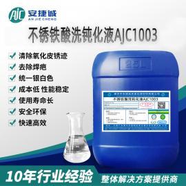 安捷诚牌不锈铁酸洗钝化液AJC1003