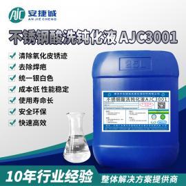 安捷诚牌不锈钢酸洗钝化液AJC3001