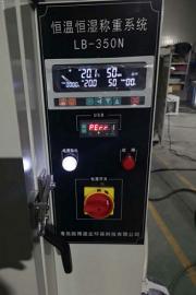 环境监测公司用LB-350N低浓度恒温恒湿称重系统