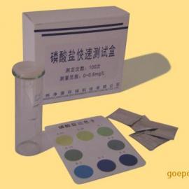 净原厂家直销磷酸盐快速测试盒