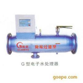 过滤型电子水处理器
