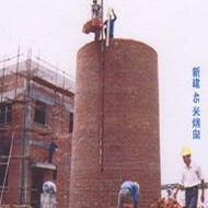 新建砖烟囱新建 拆除砖烟囱拆除