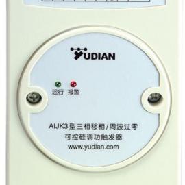 AIJK系列三相移相可控硅调功触发器